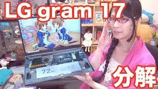2019 LG gram ギネスに乗った最新パソコンを分解 2019最新 パソコン 検索動画 16