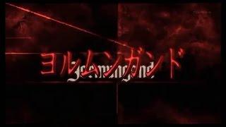 ヨルムンガンドのOPの中毒になる動画 ヨルムンガンド 検索動画 30