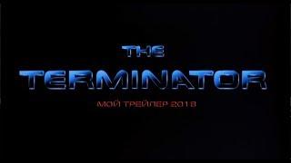 The Terminator 1984 Fan made trailer 2018 (RUS)