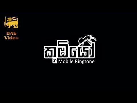 Koombiyo Mobile Ringtone ||DAS Video & Audio