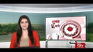 Hindi News Bulletin | हिंदी समाचार बुलेटिन – November 12, 2019 (9 am)