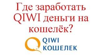 Заработок киви деньги.  Как заработать qiwi рубли на кошелёк