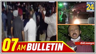7 बजे का News Bulletin | Hindi News | Latest News | Top News | Today's News | 8 August 2020
