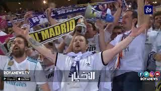 ريال مدريد يتوج بلقب أبطال أوروبا للمرة الـ 13