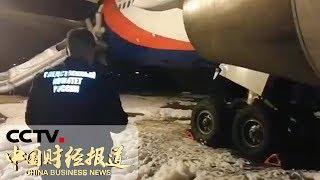 [中国财经报道] 波音客机在俄罗斯着陆遇事故 49人受伤 | CCTV财经