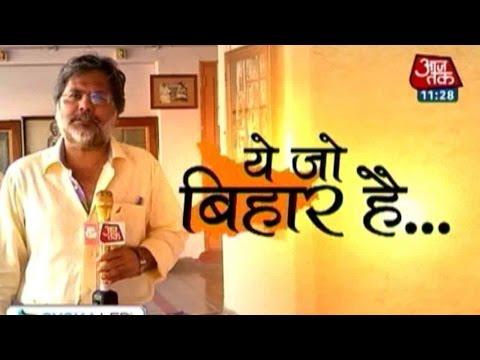 Ye Jo Bihar Hai: Patna University In Bihar