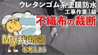 【防水技能検定試験】My裁断図【最大の試練】