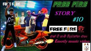 FREE FIRE  STOYR  #10 - එක් වී නම් රිදවන්න එපා  music video/Garena Free Fire/MR Kukka