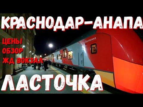 ЛАСТОЧКА - #КРАСНОДАР - #АНАПА ЦЕНЫ ОБЗОР ПОЕЗДА И ЖД ВОКЗАЛА