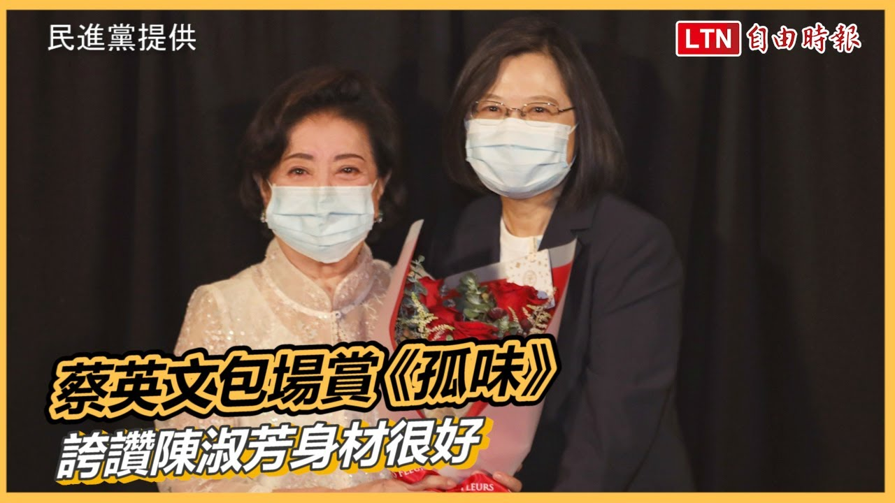 蔡英文包場賞《孤味》 盼電影產業變成兆元產業(民進黨提供)