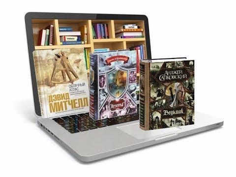 Три способа скачать книги бесплатно