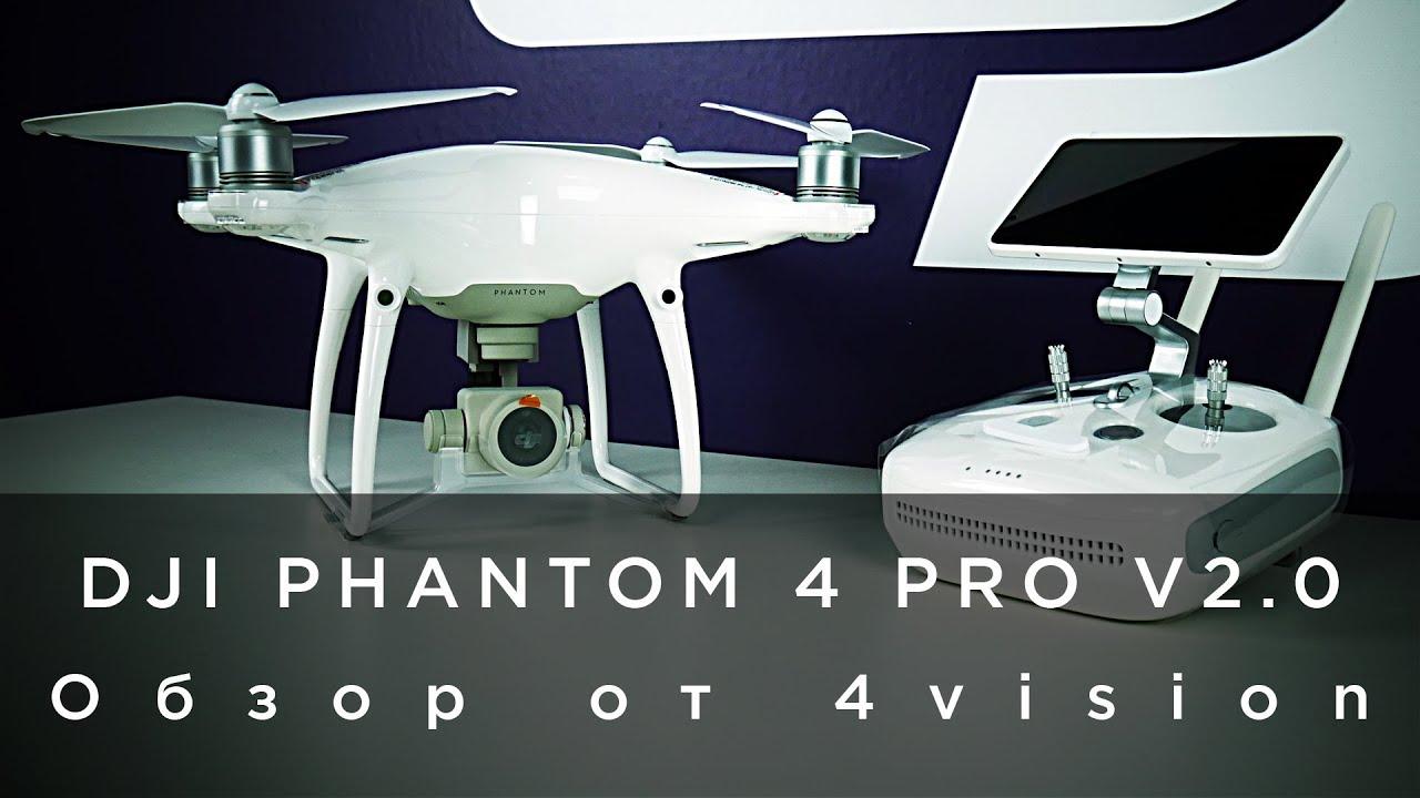 Купить дрон фантом 4 ⎼ это значит почувствовать себя настоящим профи, который способен творить чудеса и создавать поистине уникальные кадры,