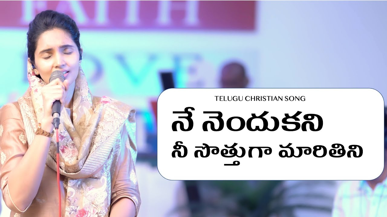 Download NeNendukani Nee Sotthuga || నే నెందుకని || Bro Yesanna || LCF Church | Dr. Betty Sandesh |