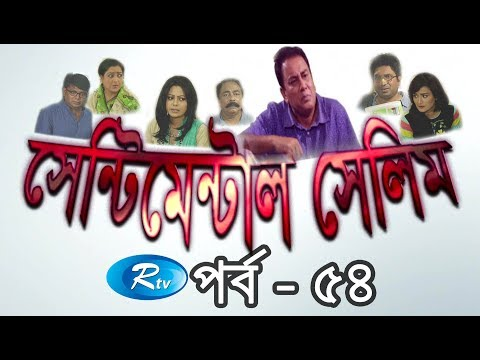 Sentimental Selim | Ep-54 | Zahid Hasan | Bangla Serial Drama | Rtv