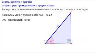 Геометрия 8 класс. Синус, косинус и тангенс острого угла прямоугольного треугольника