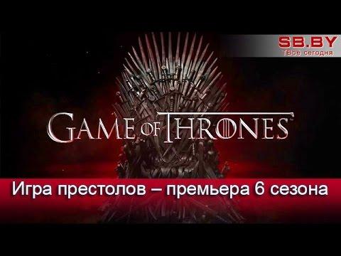 Премьера 7 сезона Игры престолов состоится в это воскресенье 6 сезон сериала игра престолов расставил по местам многие сюжетные линии, но основную