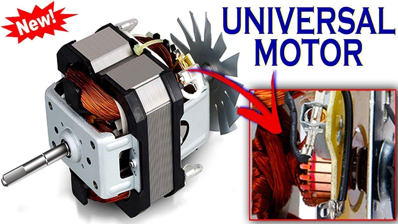 Universal motor in hindi सार्वभौमिक मोटर