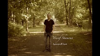 Yousef Shamoun  -  صرنا كل مين بديرة