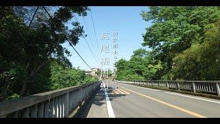 高尾橋周辺 / 東京都あきる野市高尾、舘谷地区