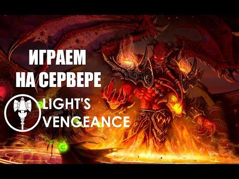 Light`s Vengeance TBC WOW 2.4.3 Открытие ТЁМНОГО ПОРТАЛА!