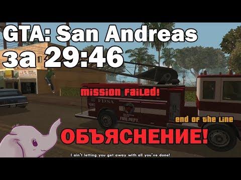 Разбор Нового Мирового Рекорда GTA: San Andreas Any%