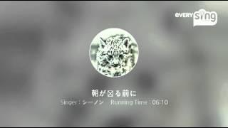 Singer : シーノン Title : 朝が来る前に everysing, Let's Sing! Smart...