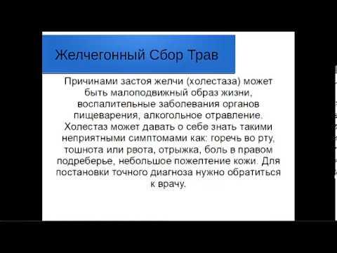 Лечение Застоя Желчи (холестаза) Народными Средствами