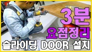 3분 요점정리 날로먹는 슬라이딩 DOOR 설치 [인테리…