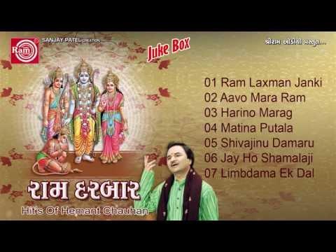 Ram Darbar Part-1|Hemant chauhan