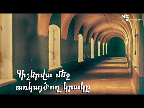 Գիշերվա մեջ առկայծող կրակը - Հայկական Ֆիլմ / Gisherva Mej Arkaytsox Kraky - Haykakan Film