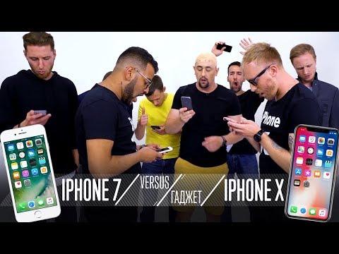 Download Youtube: VERSUS ГАДЖЕТ: iPhone 7 VS iPhone X