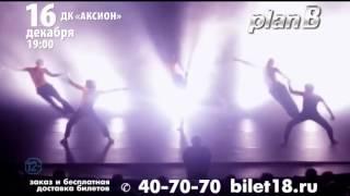 """Шоу под Дождем - Часть III - Признание в любви, 16 декабря в ДК """"Аксион""""!"""