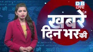 17 Nov 2018 | दिनभर की बड़ी ख़बरें | Today's News Bulletin | Hindi News India |Top News | #DBLIVE