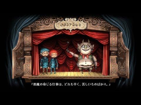 ルフランの地下迷宮と魔女ノ旅団:人形劇ムービー