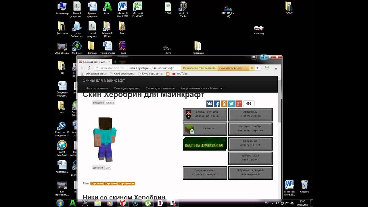 Как установить скин в игре «Minecraft» 1.5.2? | Minecraft