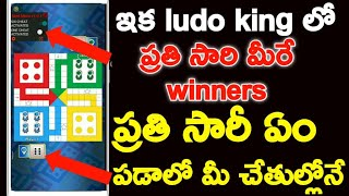 how to win ludo king every time in telugu | ludo king tips and tricks