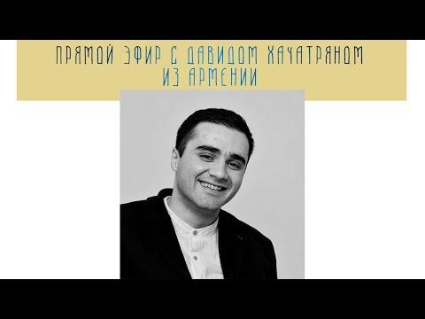 Прямой эфир с Давидом Хачатряном Из Армении. 09.06.2021