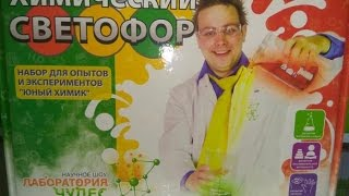 Опыты для детей. Светофор - волшебная жидкость, меняет цвет. Химия