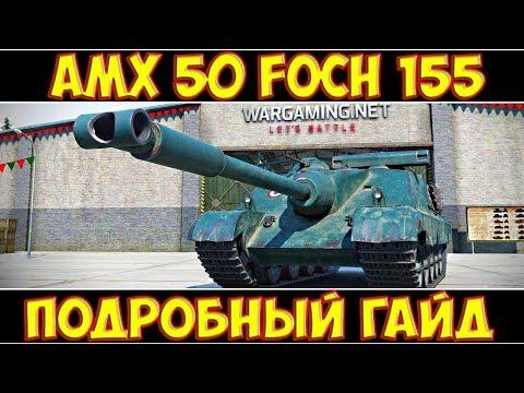AMX 50 Foch (155) - ПОДРОБНЫЙ ГАЙД!