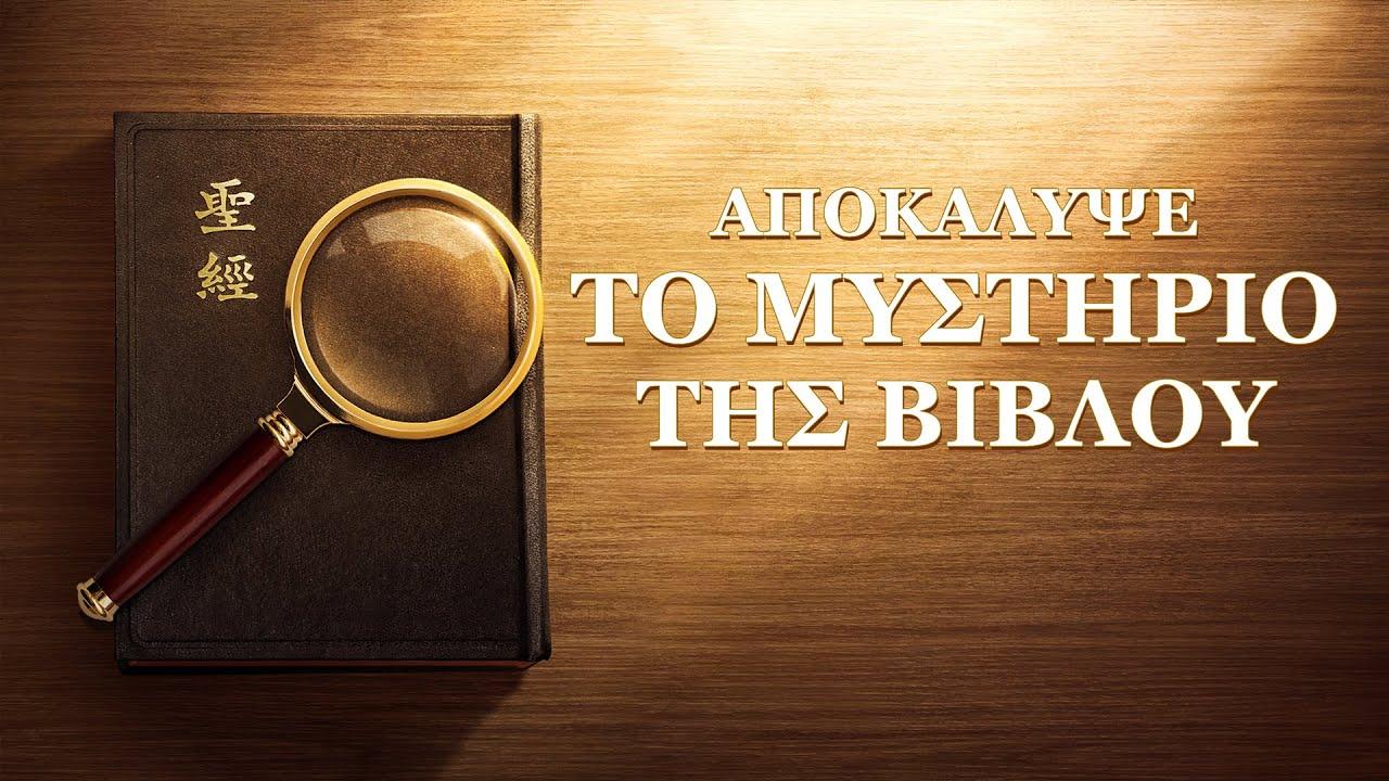 Χριστιανική ταινία στα Ελληνικά «Αποκάλυψε το μυστήριο της βίβλου»  (Τρέιλερ)