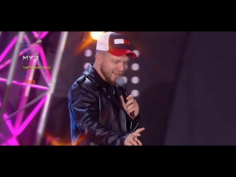 Красавцы Love Radio - Рандеву/Плащ (Партийная ZONA, 2019)