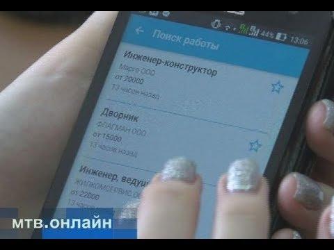 В Волгоградской области запущено новое мобильное приложение для поиска работы