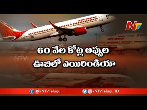 Air India Faces Crisis || Central Govt Likely To Sell Air India || NTV