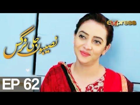 Naseebon Jali Nargis - Episode 62 - Express Entertainment