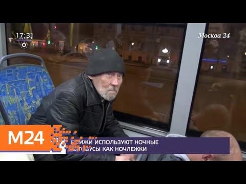 Бездомные используют автобусы маршрута Б в Москве для сна - Москва 24