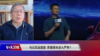 【胡平:马云以为凭自己的特殊背景可以避开中国政治的险恶】12/28 #时事大家谈 #精彩点评 - YouTube