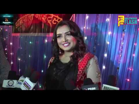 Amrapali Dubey Full Interview - Bhojpuri Film Song - Love Ke Liye Kuch Bhi Karega