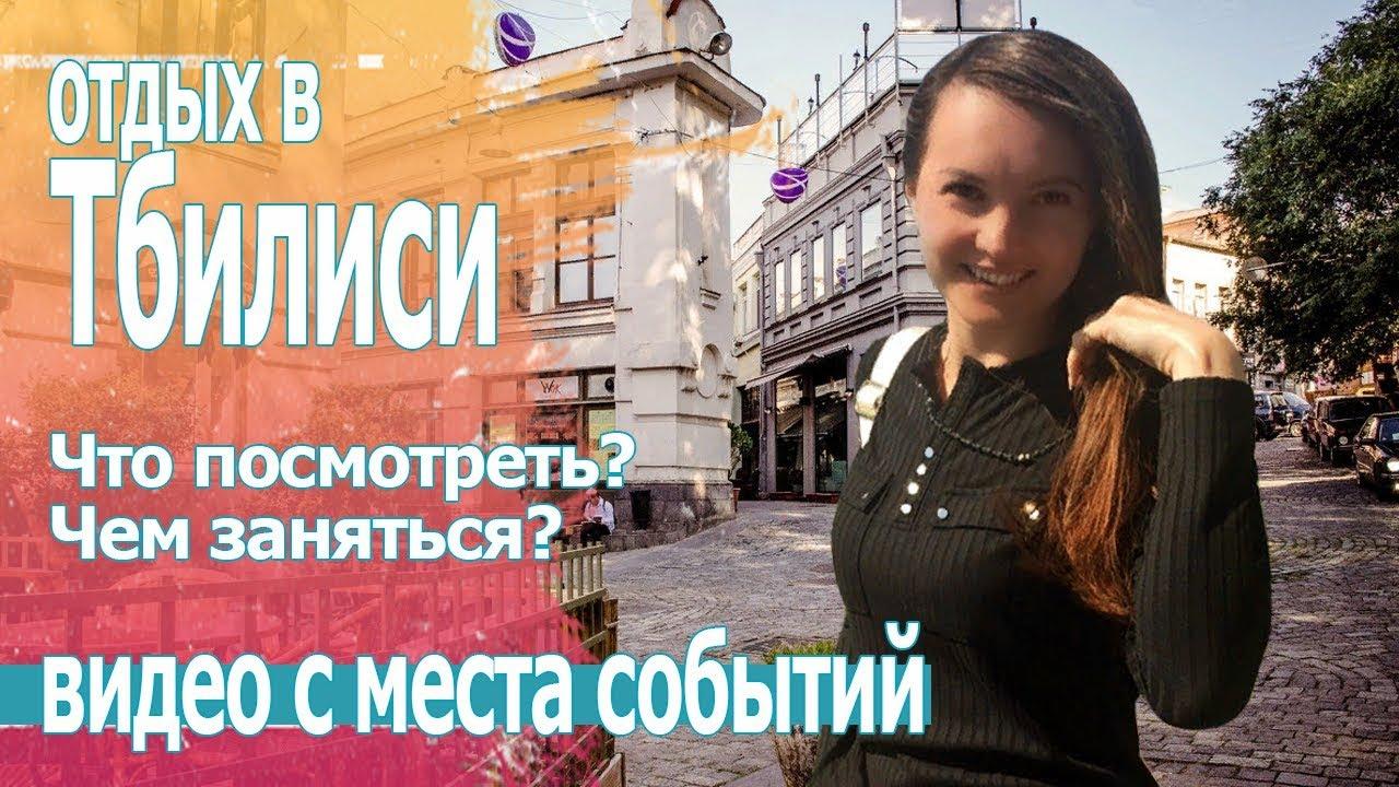 Отдых в Грузии Куда поехать отдыхать в Тбилиси 2019