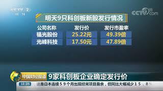 [中国财经报道]9家科创板企业确定发行价| CCTV财经