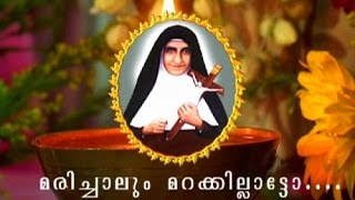 Saint EUPHRASIA ELUVATHINGAL THRISSUR SONG